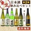 東北日本酒飲み比べセット720ml×6本セット送料無料(北海道・沖縄・一部離島+630円)