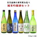 送料無料 日本酒セット 有名品種の酒米飲み比べ勝負 純米吟醸...