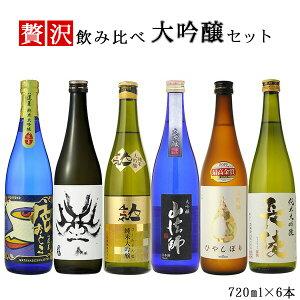 オススメ ギフト 酒 送料無料 日本酒 すべて大吟醸 飲み比べ6本セット 720ml×6本(北海道・沖縄+890円)