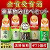 日本酒金賞酒お試し飲み比べ5本セット風呂敷付送料無料