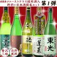 日本酒 飲み比べ 飲み比べセット 贅沢を極めた日本酒セット 1800ml 5本セット 送料無料(RCP)  お中元/御中元/夏ギフト/お酒/贈り物/喜ぶ