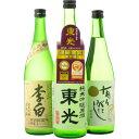 日本酒 飲み比べ 玄人も唸る濃厚日本酒720ml 3本飲み比...