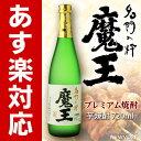 父の日ギフト あす楽 芋焼酎 魔王 25度 720ml お酒/贈り物/喜ぶ