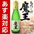 2018 秋 旬 味覚 あす楽 芋焼酎 魔王 25度 720ml お酒/贈り物/喜ぶ