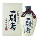 芋焼酎一刻者27度陶器製720mlお酒/贈り物/喜ぶ