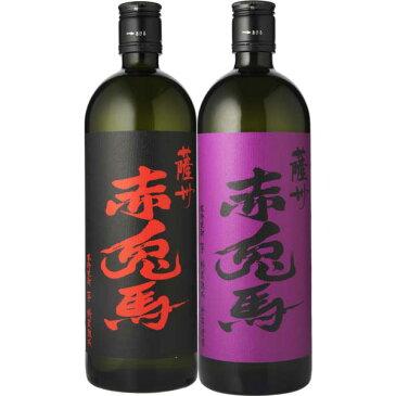 焼酎 飲み比べ 赤兎馬 720ml / 紫の赤兎馬 720ml 2本飲み比べセット お酒/贈り物/喜ぶ