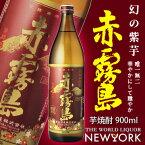バレンタイン 2018 芋焼酎 赤霧島 25度 900ml お酒/贈り物/喜ぶ