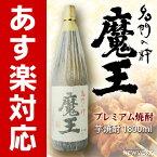 2018 秋 旬 味覚 あす楽 芋焼酎 魔王 25度 1800ml お酒/贈り物/喜ぶ