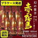 赤霧島 25度 1800ml×6本(プラケース発送のみ) 送料無料【RCP】 お酒/贈り物/喜ぶ