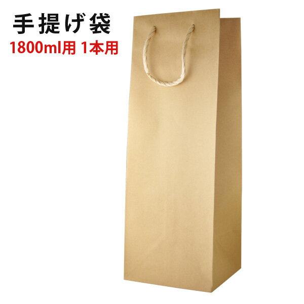 お中元 夏 ギフト 手提げ 紙袋 1800ml 1本用 お酒/贈り物/喜ぶ