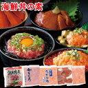 送料無料 大人気の海鮮丼をどっさり 海鮮丼詰合せ計15食 (...