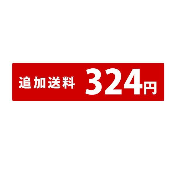 追加送料 通常地域(324円)