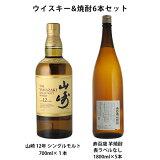 ウイスキー&焼酎セット 山崎 12年 シングルモルト 700ml×1本 寿百歳1800ml ラベルなし×5 合計6本セット