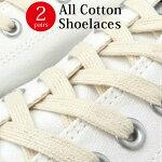 コットン靴ひも2ペア4本入り/cotton綿ナチュラル生成り平ひも平紐靴紐靴くつクツひも紐ヒモくつひも足シューズスニーカーshoelaceshoeshoeslaceシュー100120140cm