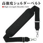 高強度ショルダーベルトストレートステンレス/単品鞄バッグ交換滑り止め肩パッドショルダーベルト
