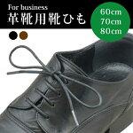 革靴用靴ひも/ビジネスシューズ用/靴紐靴くつクツひも紐丸紐ヒモくつひもくつ紐ビジネス仕事革レザーレース足シューズ蝋ローロー引き蝋引きshoelaceshoeshoeslace607080cm