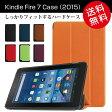 Kindle Fire 7 (2015) ケース / PUレザー ハード カバー / スタンド 軽量 スリム マグネット 蓋 固定 キンドル Amazon アマゾン インチ inch タブレット case
