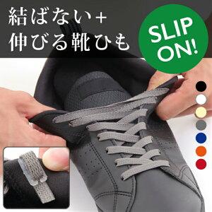 結ばない 伸びる 靴ひも / 靴...