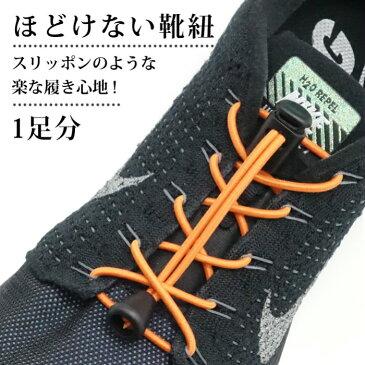 ほどけない 靴ひも 1足分セット+説明書 / 靴の着脱を簡単に! 伸縮するワンタッチ靴ひも/ 伸びる のびる 靴 くつ クツ ひも 紐 ヒモ くつひも 靴紐 子供 キッズ レース 足 シューズ ゴム スニーカー 結ばない shoelace shoe shoes lace 丸 シュー 100 110 120 cm