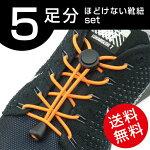 ほどけない靴ひも5足分セット/靴の着脱を簡単に!伸縮するワンタッチ靴ひも/靴の頻繁な着脱、ウォーキング、お子様、高齢者、手先の不自由な方/5足分+説明書セット