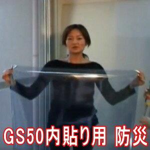 JIS飛散防止試験A法B法取得透明飛散防止フィルムGS50Kオーダーカット0.01M2単位販売計算フォームで価格自動計算透明平板ガラス内貼り用