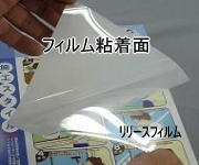【スーパーセール割】易剥離タイプガラスフィルム ランタックUV 平米単位 オーダーカット販売オーダーカット0.01平米単位販売弱粘着 透明 UVカットフィルム