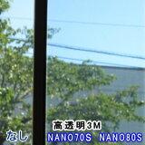 【条件付送料無料】スリーエム NANO70S NANO80S透明系断熱フィルム 飛散防止兼用 高IRカッ率 ガラスフィルム オーダーカット0.01平米単位販売 計算フォームに入力で価格自動計算透明平板ガラス内貼り用