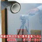 【条件付送料無料】環境省ETV適合 遮熱フィルム飛散防止兼用 遮光フィルム RS20ミラー調反射 オーダーカット0.01平米単位販売 透明平板ガラス内貼り用