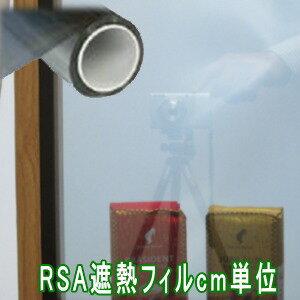 遮光 遮熱フィルム飛散防止台風対策兼用 RSAシリーズ熱線反射タイプ912mm幅 cm単位長さ販売スモーク カラー選択