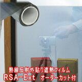 ガラスフィルム 窓 外貼り用 遮熱シート ミラー調 反射 遮光 オーダーカット RSA-Ext 面積販売 UVカット 日照調整 防災 カラー選択 計算フォームで価格自動計算