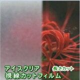 装飾フィルム 飛散防止兼用 Optiaアイスクリア 視線カットフィルム 1250mm巾 cm単位長さ販売