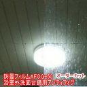 ネックスフィルムで買える「防曇フィルム【洗面台の鏡用】 アンティフォグ:AFOG-50 オーダーカット0.01平米単位販売」の画像です。価格は94円になります。
