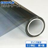 ガラスフィルム 窓 遮熱 断熱 飛散防止 RSAシリーズ ミラー調シルバー反射 4種類から選択 オーダーカット 0.01平米単位販売 透明平板ガラス 内貼り用
