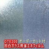 【条件付送料無料】遮光 遮熱フィルム飛散防止兼用 凹凸ガラス用 OTE200 オーダーカット0.01平米単位販売 スモーク