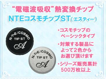 電磁波吸収熱還元チップ NTEコスモチップST /電磁波防止・対策用コスモチップ