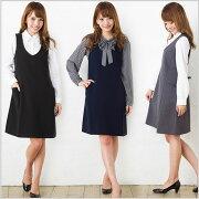 マタニティジャンパードレス/オフィス用ジャンパードレス/シンプルなポケット付きジャンパースカート/紺・チャコール・黒/オフィス・仕事・フォーマル。大きいサイズ/マタニティワンピース/ジャンパードレス