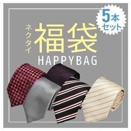 ネクタイ 5本 福袋メンズ ビジネス アイテム/ fkb-tie-5f【メール便で送料無料】【10】