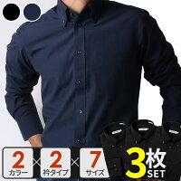 4e45de4510e444 黒シャツ 紺シャツ 長袖ワイシャツ メンズ ワイシャツ Yシャツブラック ワイシャツ 無地 ワイシャツ 飲食店