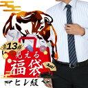 【店内全品ポイント10倍!2/28(日)23:59迄】【送料無料】13点入りメンズ福袋 2021 ワ ...