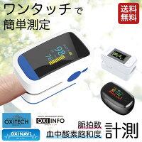 血中酸素濃度測定器 日本製 メーカー 血中酸素濃度計 正常値 高齢者 子供 酸素飽和度 測定器 パルスオキシメーター オキシナビ 即納