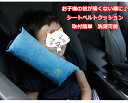 シートベルトクッション シートベルトカバー 子供シートベル...
