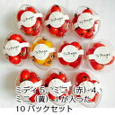 トマト ミニトマト 母の日 条件付き送料無料 トリアンジュトマト 食べきりサイズのカップに入った、とってもお得な10パックセット。スイーツみたいなカップセットです。ミディ5パック、ミニ(赤)4パック、ミニ(黄)1パック