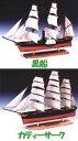 船舶模型 帆船模型 船模型 Woody JOE 【 ミニ帆船 No.3 黒船 】 模型 木工模型 工作 木製模型 キット 木製工作キット 趣味 製作 リアル 忠実 再現模型 再現 夏休み 盆休み 冬休み 船 帆船 船舶 ふね ウッディジョー ウッディージョー