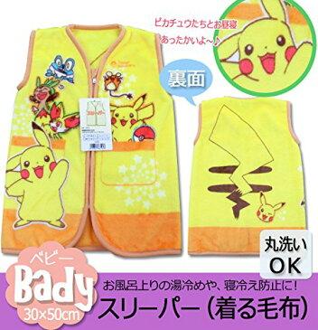 ポケットモンスター ベビー用 スリーパー(35×50cm)かいまき・着る毛布 157401 キャラクター毛布 ポケモン