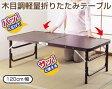 木目調軽量折りたたみテーブル 120cm幅