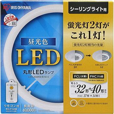 丸形LEDランプ シーリング用 昼光色/LDCL3240SS/D/32-C/ 4967576320375/ 272966 アイリスオーヤマ