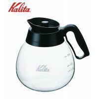 カリタ コーヒーメーカー用 1.8Lデカンタ ブラック #32029 / 大容量の耐熱ガラス製デカンタ☆