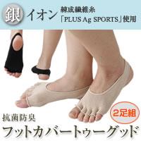 抗菌防臭フットカバートゥーグッド2足組 ブラック / 気になる足の臭い対策。足のムレと消臭に役立つ5本指カバー。