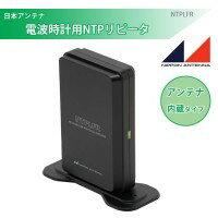 日本アンテナ NTPリピータ (電波時計用) NTPLFR / 電波時計用NTPリピータ(アンテナ内蔵タイプ)!:宇治style