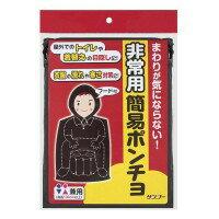 サンコー トイレや着替えの目隠し・防寒・かっぱにもなる 非常用簡易ポンチョ ブラック CL-66 / 簡易トイレを使用する時に使う、目隠し用のポンチョ。